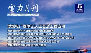电力月刊123期