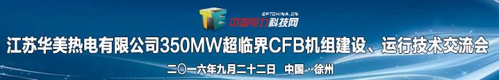 350MW超临界CFB机组技术交流会