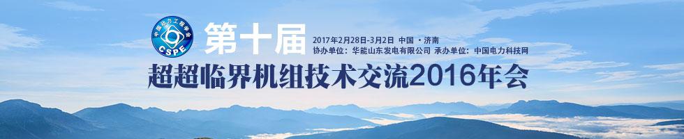 第十届超超临界机组技术交流2016年会