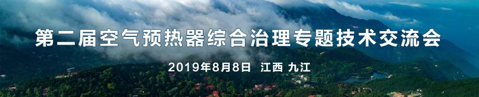 第二届空气预热器综合治理专题技术交流会