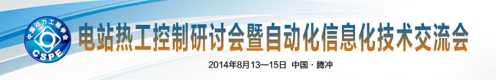 电站热工控制研讨会暨自动化信息化技术交流会