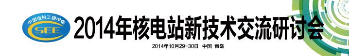2014年核电站新技术交流研讨会