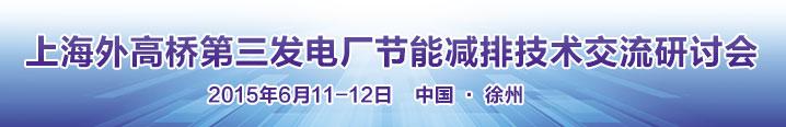 上海外高桥第三发电厂节能减排技术交流会