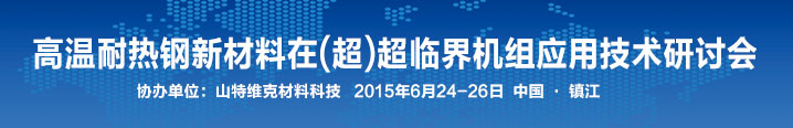 高温耐热钢新材料在(超)超临界火电机组应用 技术研讨会