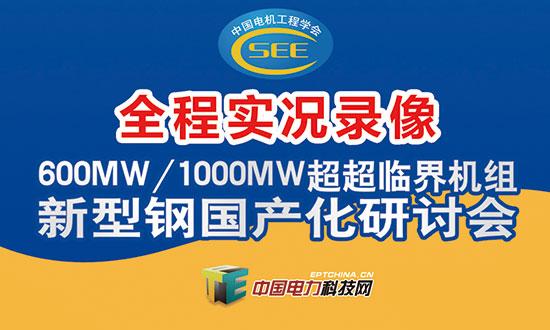 600MW/1000MW超超临界机组新型钢国产化研讨会论文集、光盘