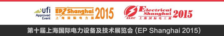 第十届上海国际电力设备及技术展览会 (EP Shanghai 2015)