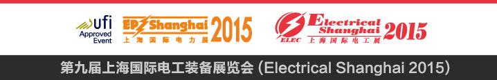 第九届上海国际电工装备展览会 (Electrical Shanghai 2015)