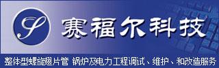 河南赛福尔科技有限公司