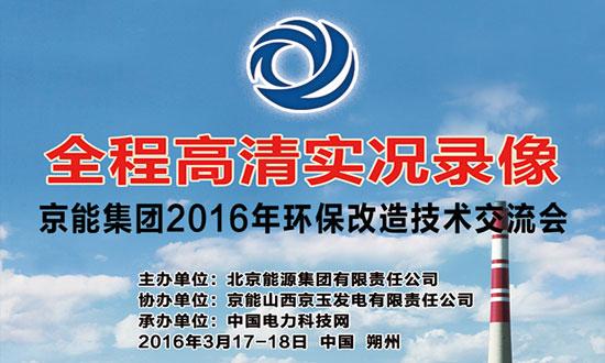 京能集团2016年环保改造技术交流会