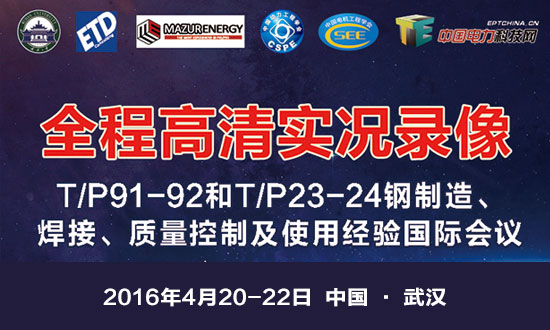 T/P91-92和T/P23-24钢制造、焊接、质量控制及使用经验国际会议