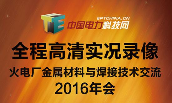 火电厂金属材料与焊接技术交流2016年会