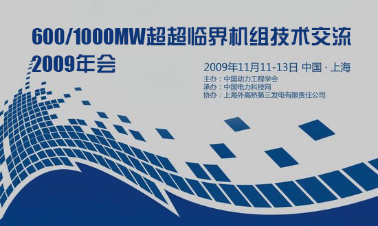 600/1000 MW超超临界机组技术交流2009年会论文集、光盘