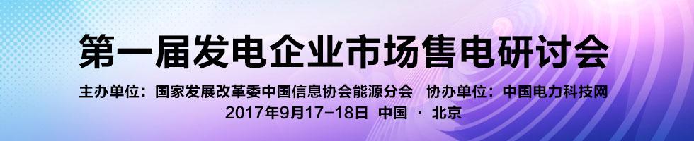 第一届发电企业市场售电研讨会