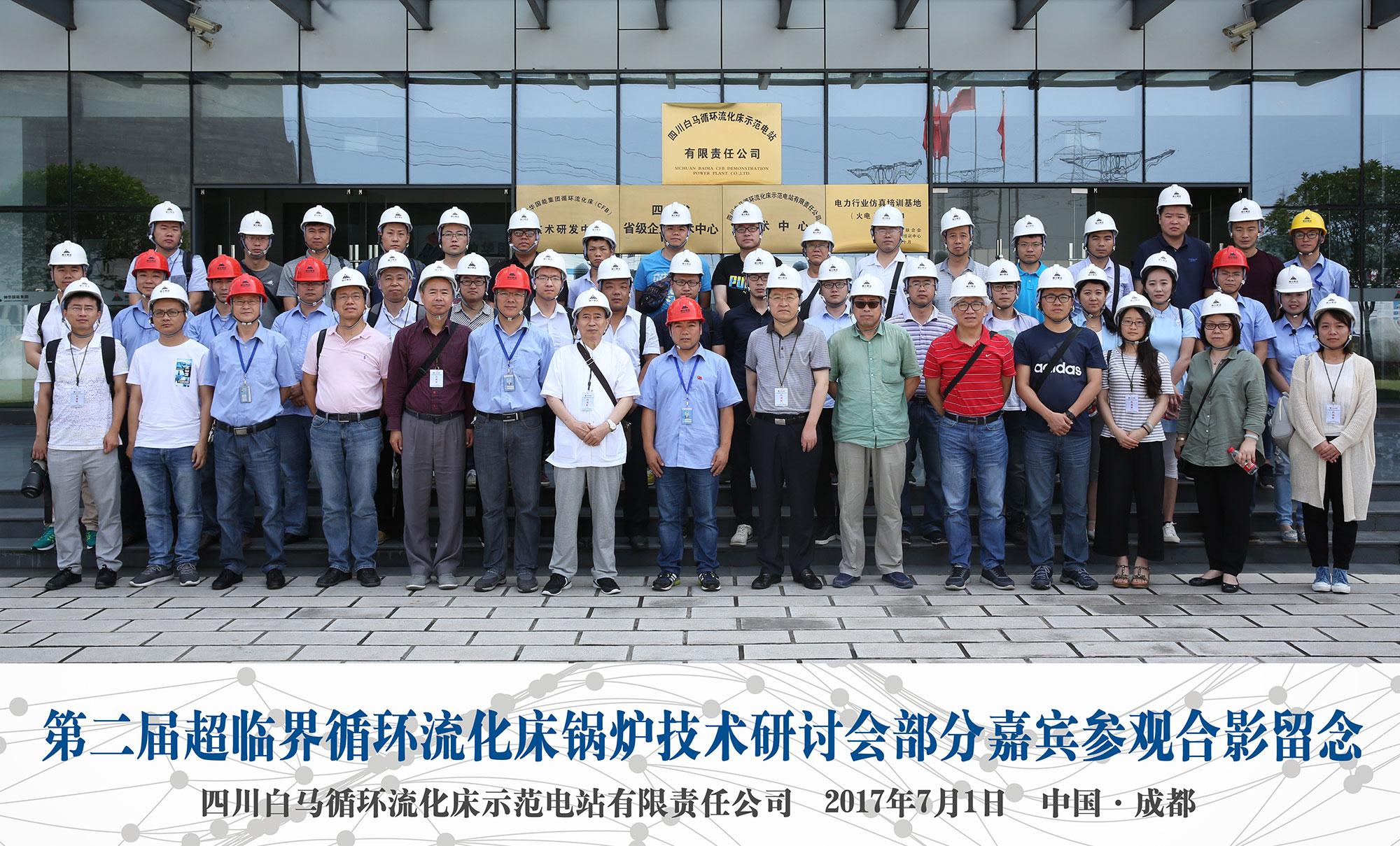 第二届超临界循环流化床锅炉技术研讨会纪要