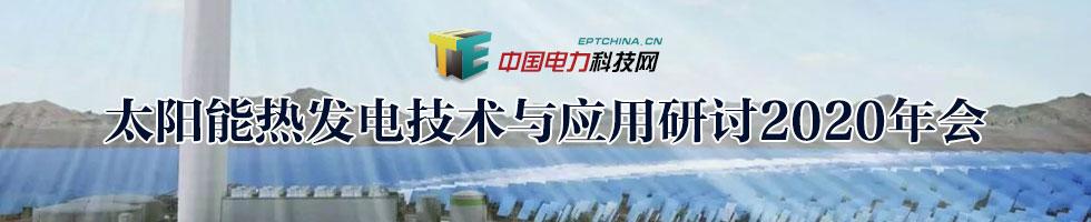 第一届太阳能热发电技术应用研讨会