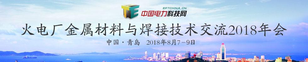 火电厂金属材料与焊接技术交流2018年会