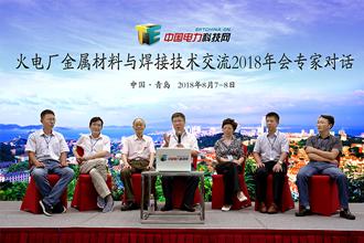 第七届火电厂金属材料与焊接技术交流年会会议报道