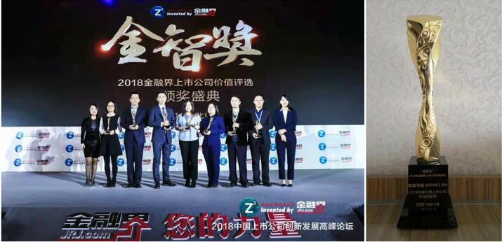 """双良节能荣获""""2018年度中国上市公司环境贡献奖"""""""
