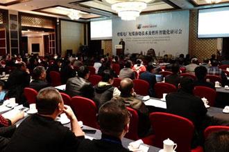 燃煤电厂配煤掺烧技术及燃料智能化研讨会会议报道