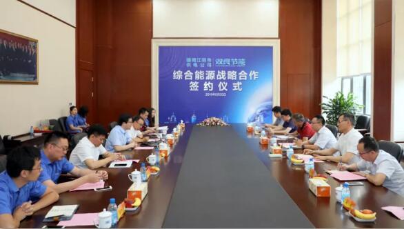 刚刚,双良节能与国网江阴市供电公司达成战略合作