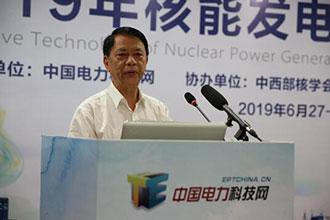 2019年核能发电技术创新高峰论坛会议报道