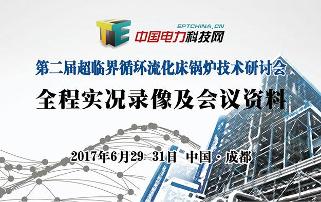 第二届超临界循环流化床锅炉技术研讨会