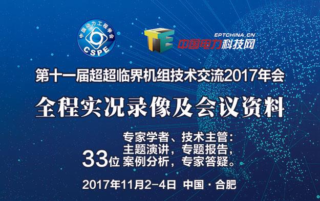 超超临界机组技术交流2017年会