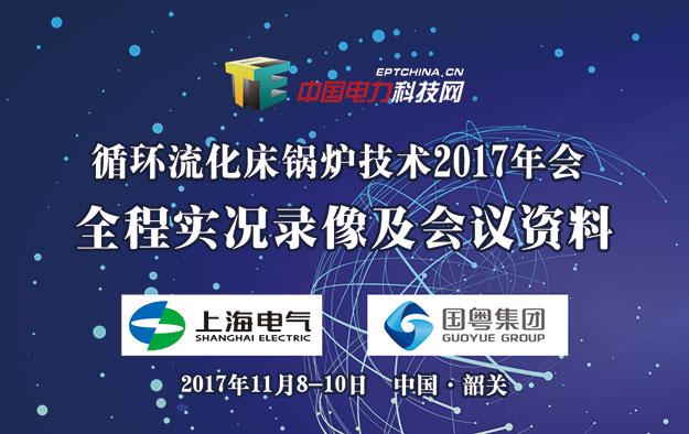 循环流化床锅炉技术2017年会