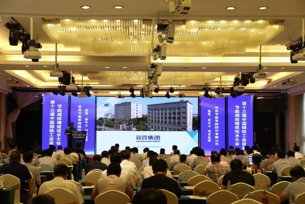 双良节能协办第十三届中国钢铁工业设备节能大会