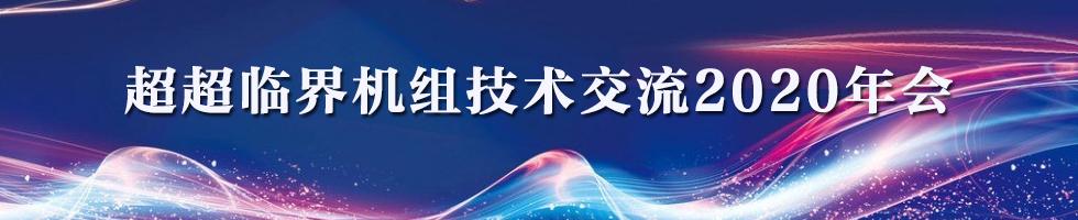 超超临界机组技术交流2020年会