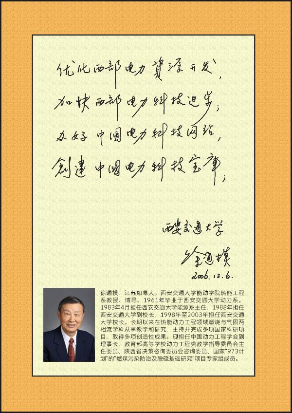 徐通模为中国电力科技网题词