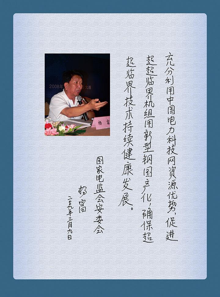 杨富为中国电力科技网题词