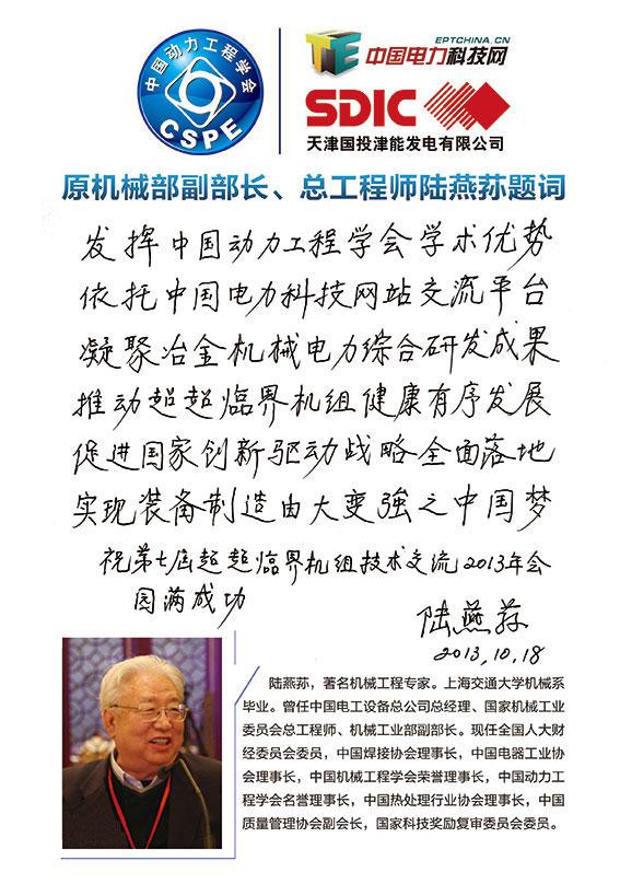 陆燕荪为中国电力科技网题词