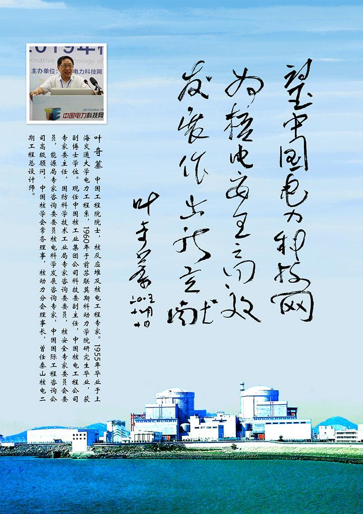 叶奇蓁院士为中国电力科技网题词