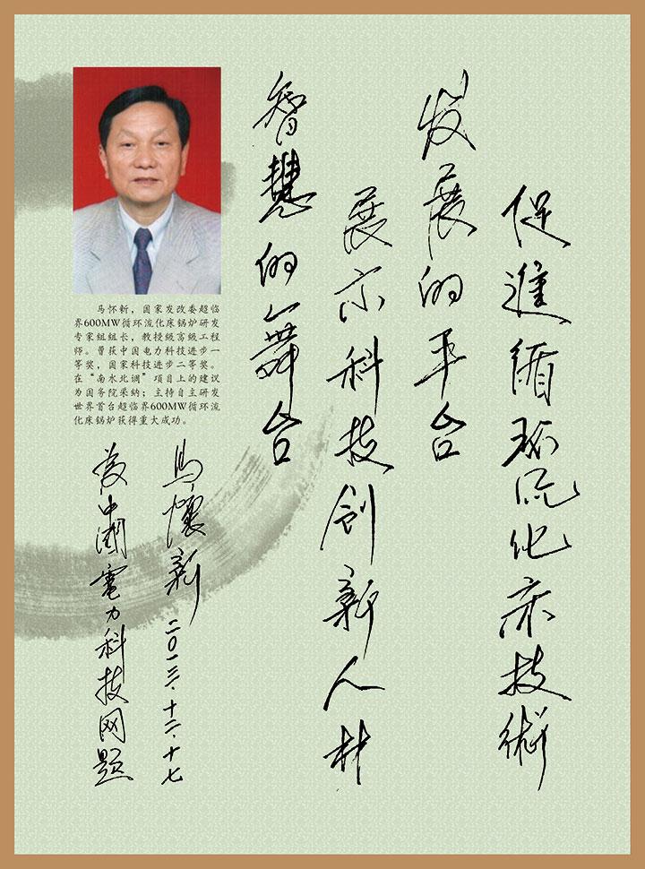 马怀新为中国电力科技网题词