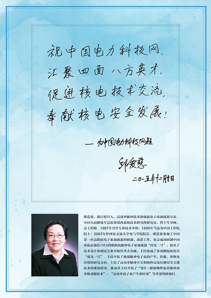 邱爱慈院士为中国电力科技网题词
