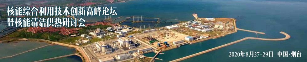 核能综合利用技术创新高峰论坛暨核能清洁供热研讨会