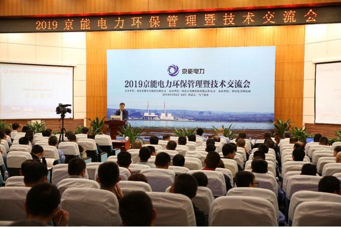2019京能电力环保管理暨技术交流会圆满闭幕