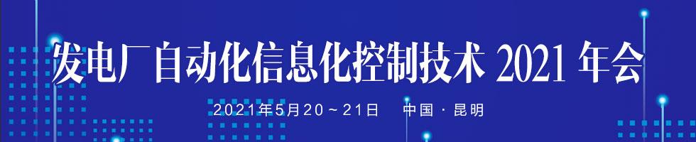 发电厂自动化信息化控制技术2020年会