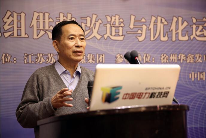 """第九届""""大机组供热改造与优化运行技术2017年会"""""""