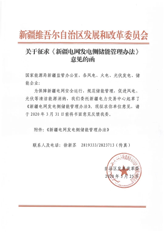 电储能充电补贴0.55元/kWh!新疆电网发电侧储能管理办法征意见!