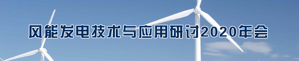 风能发电技术与应用研讨2020年会