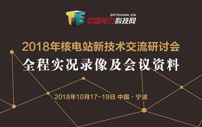 2018年核电站新技术交流研讨会