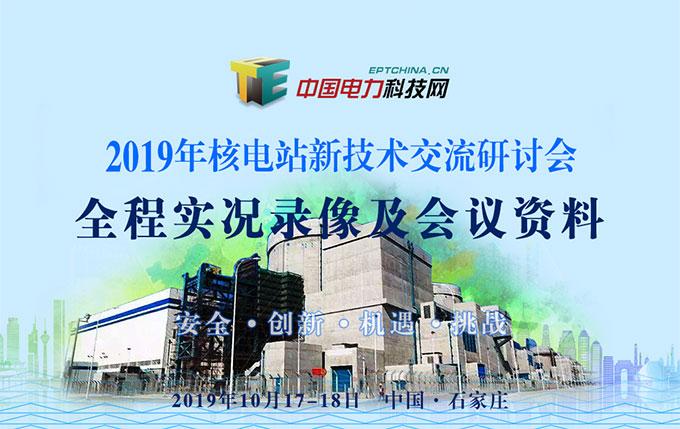 2019年核电站新技术交流研讨会