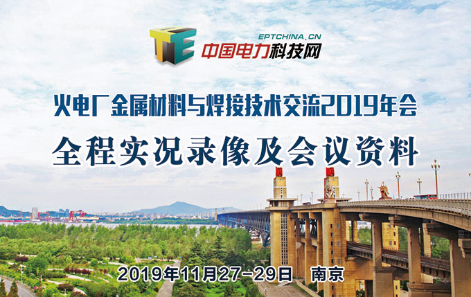 火电厂金属材料与焊接技术交流2019年会