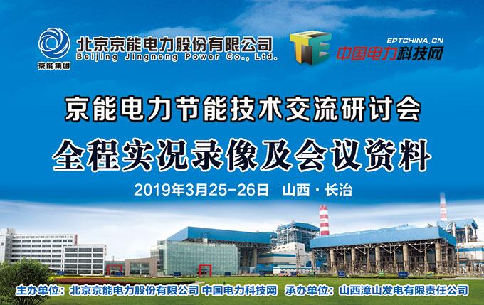 京能电力节能技术交流研讨会