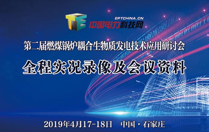 第二届燃煤锅炉耦合生物质发电技术应用研讨会