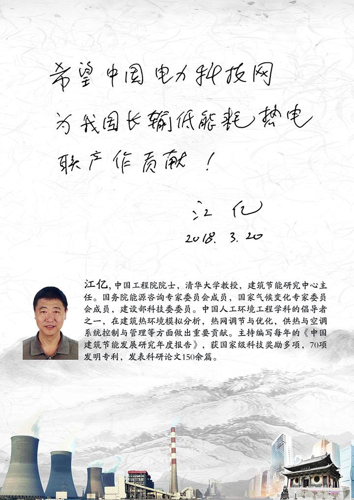 江亿院士为中国电力科技网题词