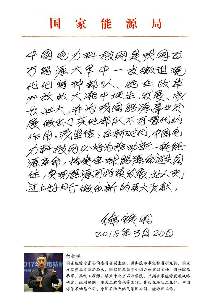 徐锭明为中国电力科技网题词