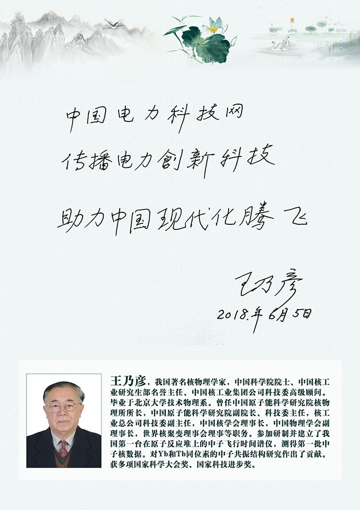 王乃彦院士为中国电力科技网题词